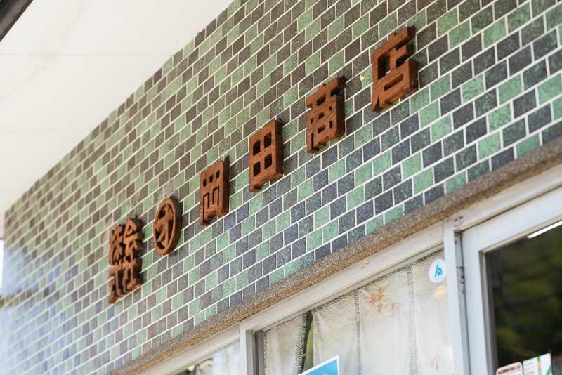 岡田商店 原木椎茸の野菜だし、原木椎茸のうまみだし各2個セット【送料込】