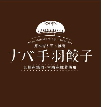 岡田商店 ナバ手羽餃子【送料込】
