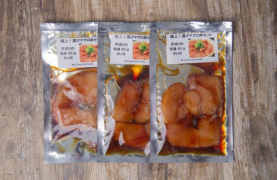 紀伊長島 極上!漬けマグロ丼 5袋セット
