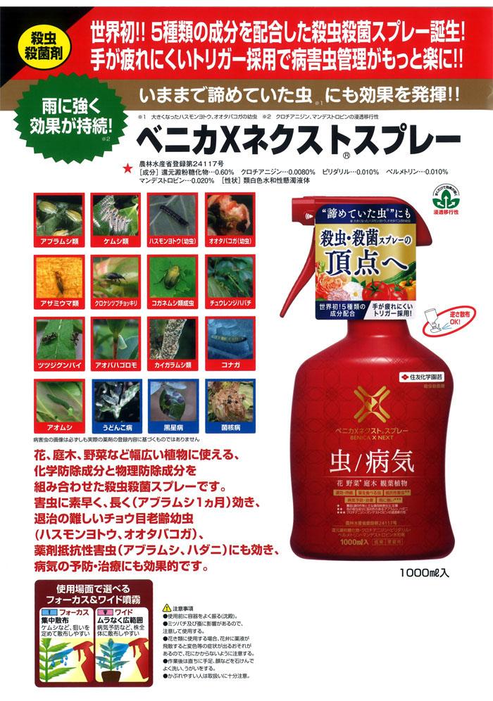 【殺虫・殺菌剤】ベニカXネクストスプレー 1000mL