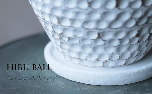 ハイブボール ホワイト