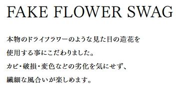 フェイクフラワー・スワッグ 【パープルナチュラル】ドライフラワー