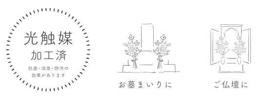 枯れないお供え花・2本セット【平安の献花】フェイクフラワー
