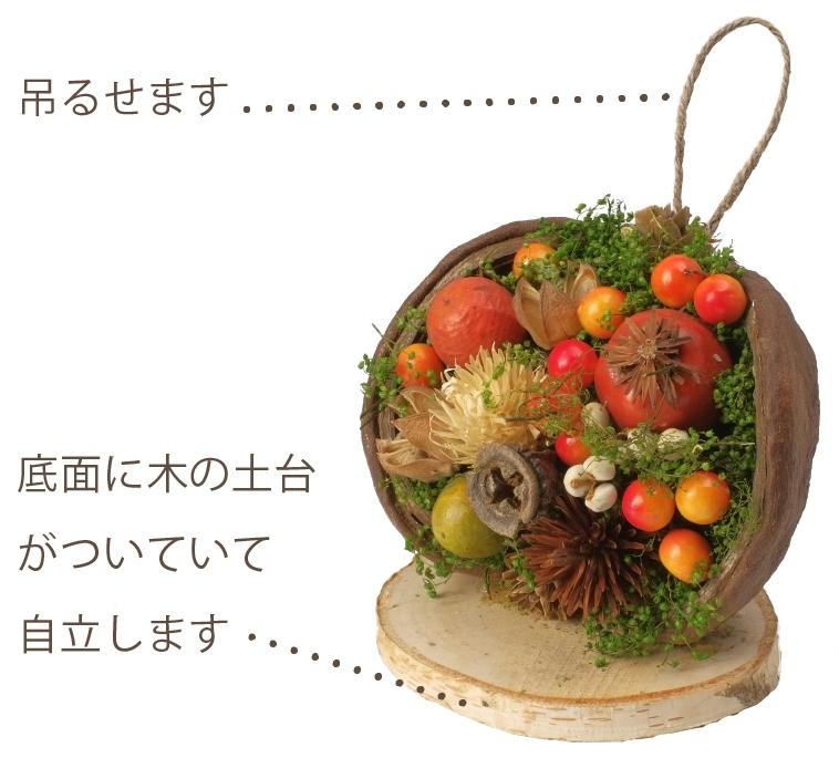 【秋・ハロウィン】 ナチュラルナッツ 『秋の収穫』