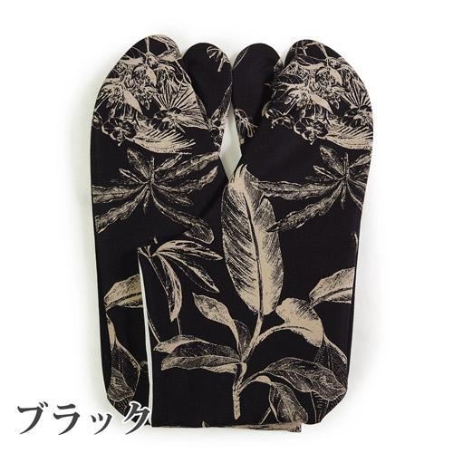 ボタニカル柄足袋A
