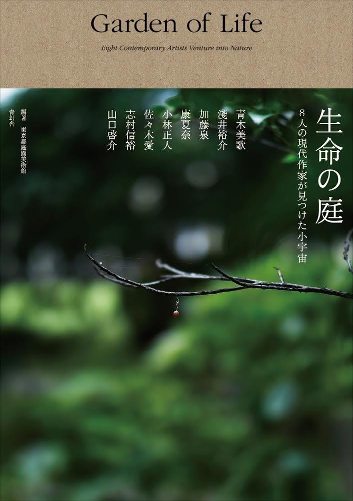 Garden of Life 生命の庭展 公式図録