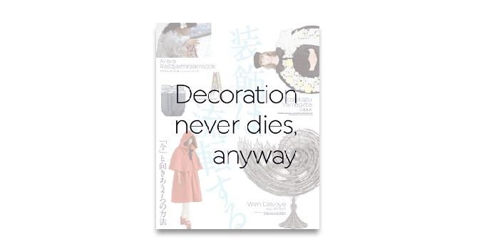 装飾は流転する展 カタログ
