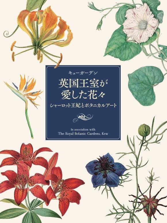 キューガーデン『英国王室が愛した花々』展覧会公式図録