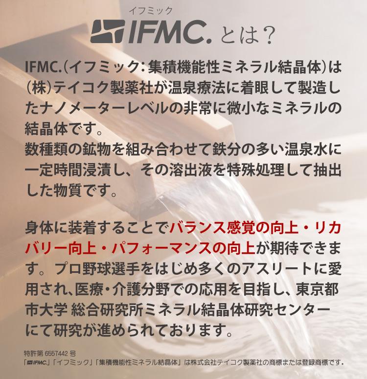 IFMC.(イフミック)ナイトマスク