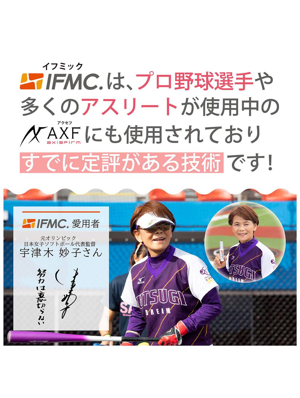 IFMC.(イフミック)リラックスレギンス(1足)