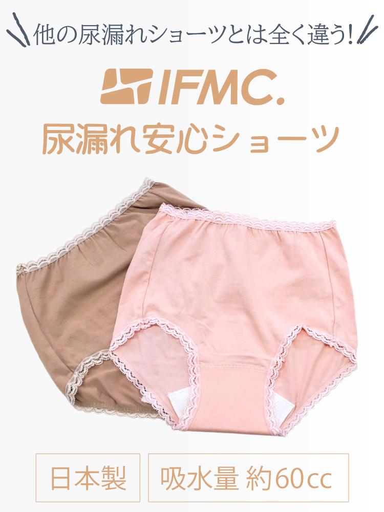 IFMC.(イフミック)尿漏れ安心ショーツ(1枚)