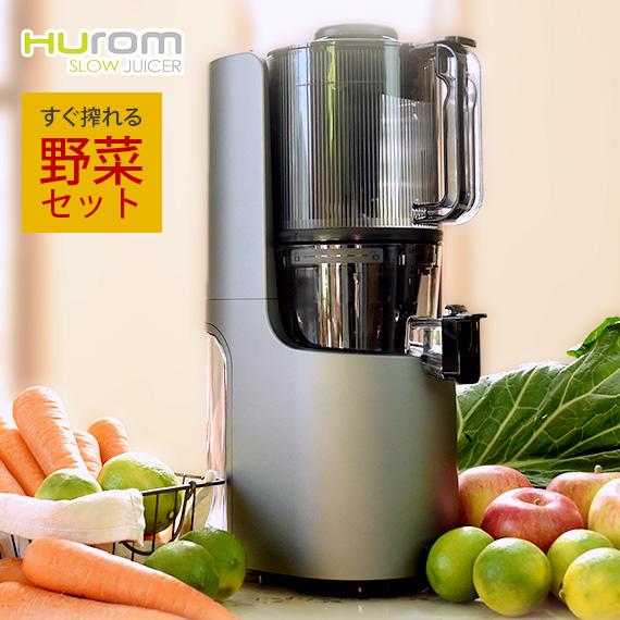 最新機種 ヒューロムスロージューサー H-200 カラー:ダークグレー すぐに搾れる野菜セット付  hurom 低速ジューサー コールドプレスジューサー