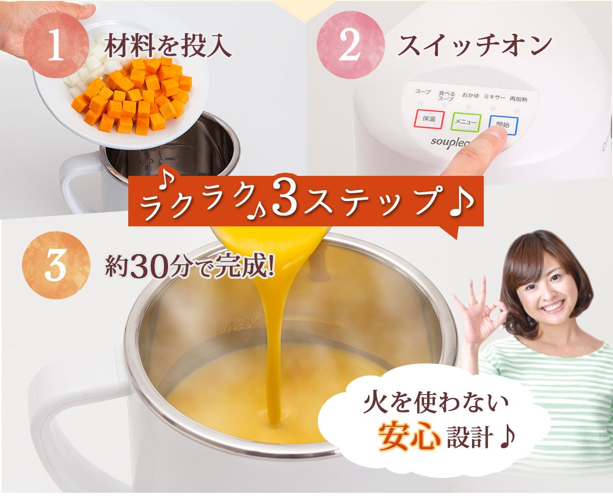 最新!全自動スープメーカー スープリーズR(ZSP-4) 1台 【zenken(ゼンケン)】【全国送料無料】