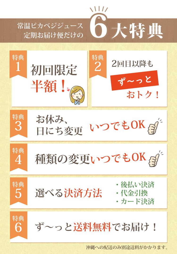 (定期購入)常温ピカベジジュース 4本 選べる定期便 コールドプレス製法 無添加 人参ジュース 野菜ジュース クレンズ ボトル