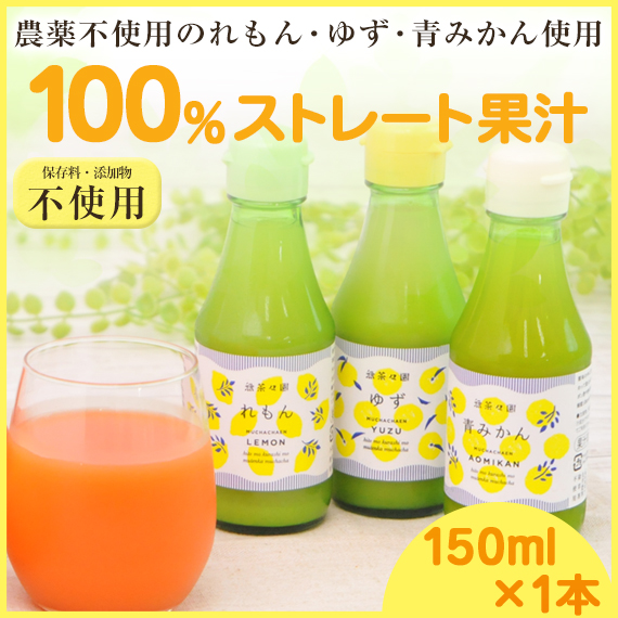 【無茶茶園】 れもん・ゆず・青みかんストレート果汁 1本 【無農薬】【にんじんジュース】