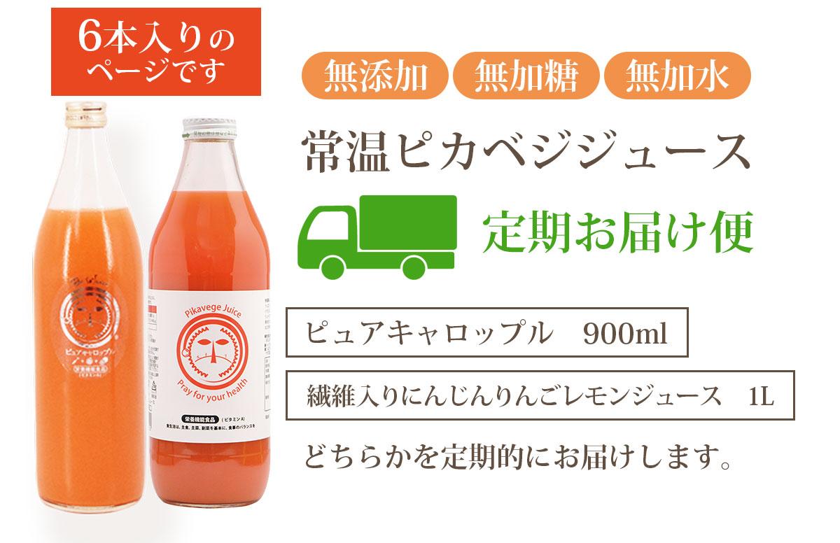 (定期購入)常温ピカベジジュース 6本 選べる定期便 コールドプレス製法 無添加 人参ジュース 野菜ジュース クレンズ ボトル
