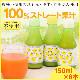 【無茶茶園】 れもん・ゆず・青みかんストレート果汁 8本 【無農薬】【にんじんジュース】