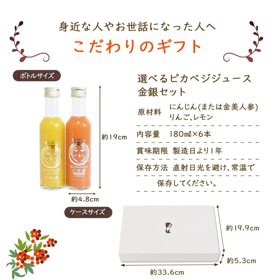 (ギフト・贈答用) 無添加 人参ジュース ピュアキャロップル 180ml×6本 金銀セット 栄養機能食品(ビタミンA)