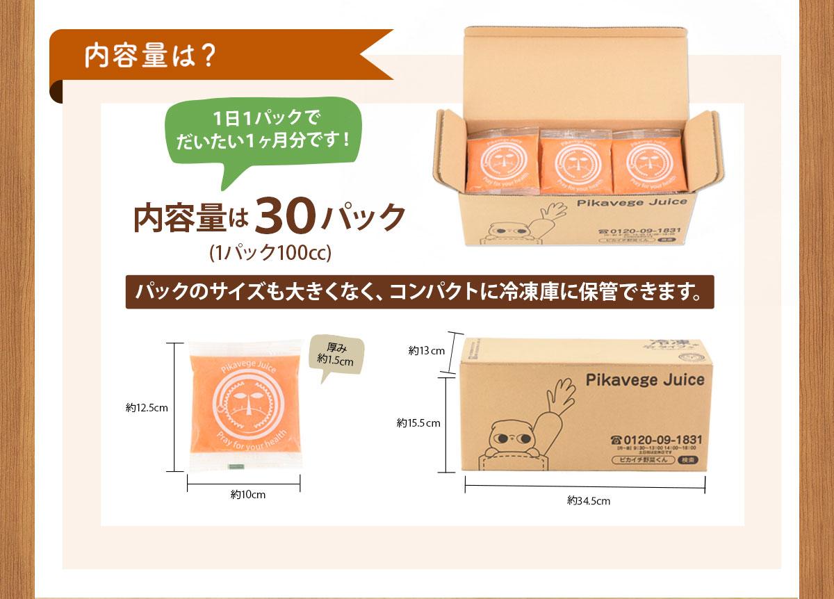 cocokaraアーモンドミルク&ジンジャーブレンド 1箱(100cc×30パック) 冷凍 人参ジュース 生姜