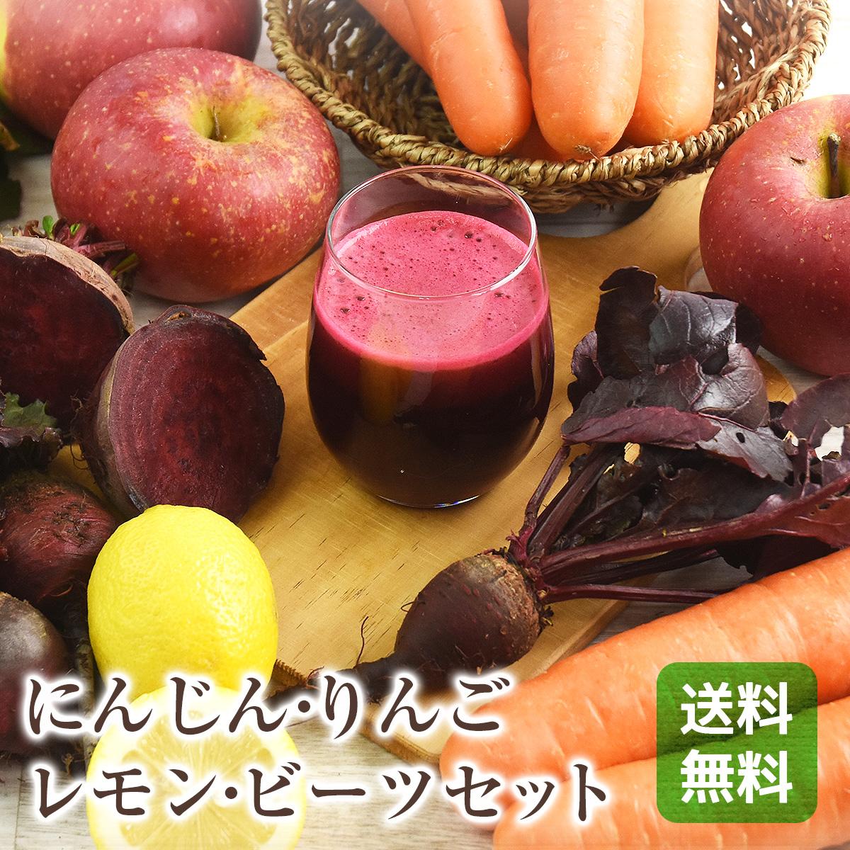無農薬にんじんビーツ野菜セット(無農薬にんじん3kg+ビーツ3個+りんご1kg+レモン500g) にんじんジュース キット ビート  コールドプレスジュース用  朝食キット