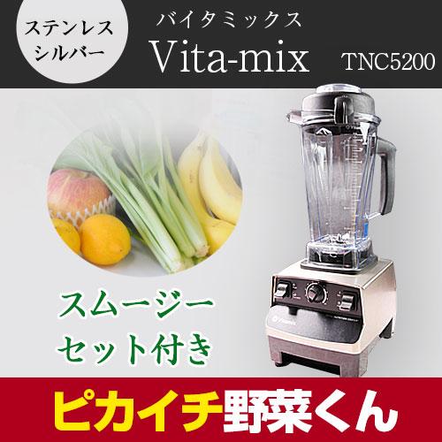 【9大特典】バイタミックスTNC5200 ステンレスシルバー【Vita-Mix TNC5200】【送料無料】【正規販売品】【7年保証】【VM0111A】【ダイエット】【スムージー】【ミキサー】【ブレンダー】【フローズン】