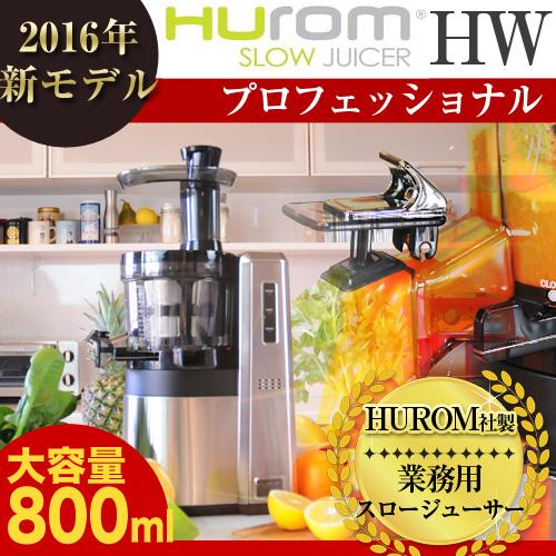 業務用ヒューロムスロージューサーHWプロフェッショナル 1台《ステンレスシルバー》【HUROM】【送料無料】【HW-SBA18】