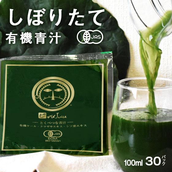 とくべつな青汁 【1ヶ月分100cc×30p】【冷凍ジュース】