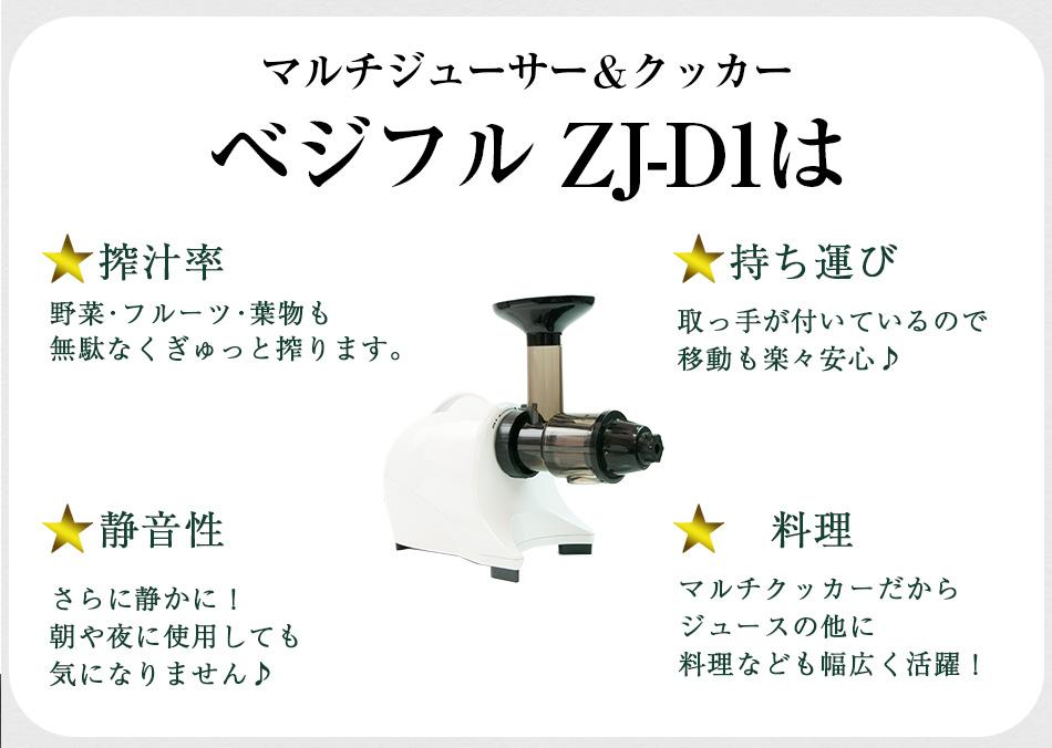横型スロージューサー ベジフル ZJ-D1 (マルチジューサー&クッカー VEGEFULL)