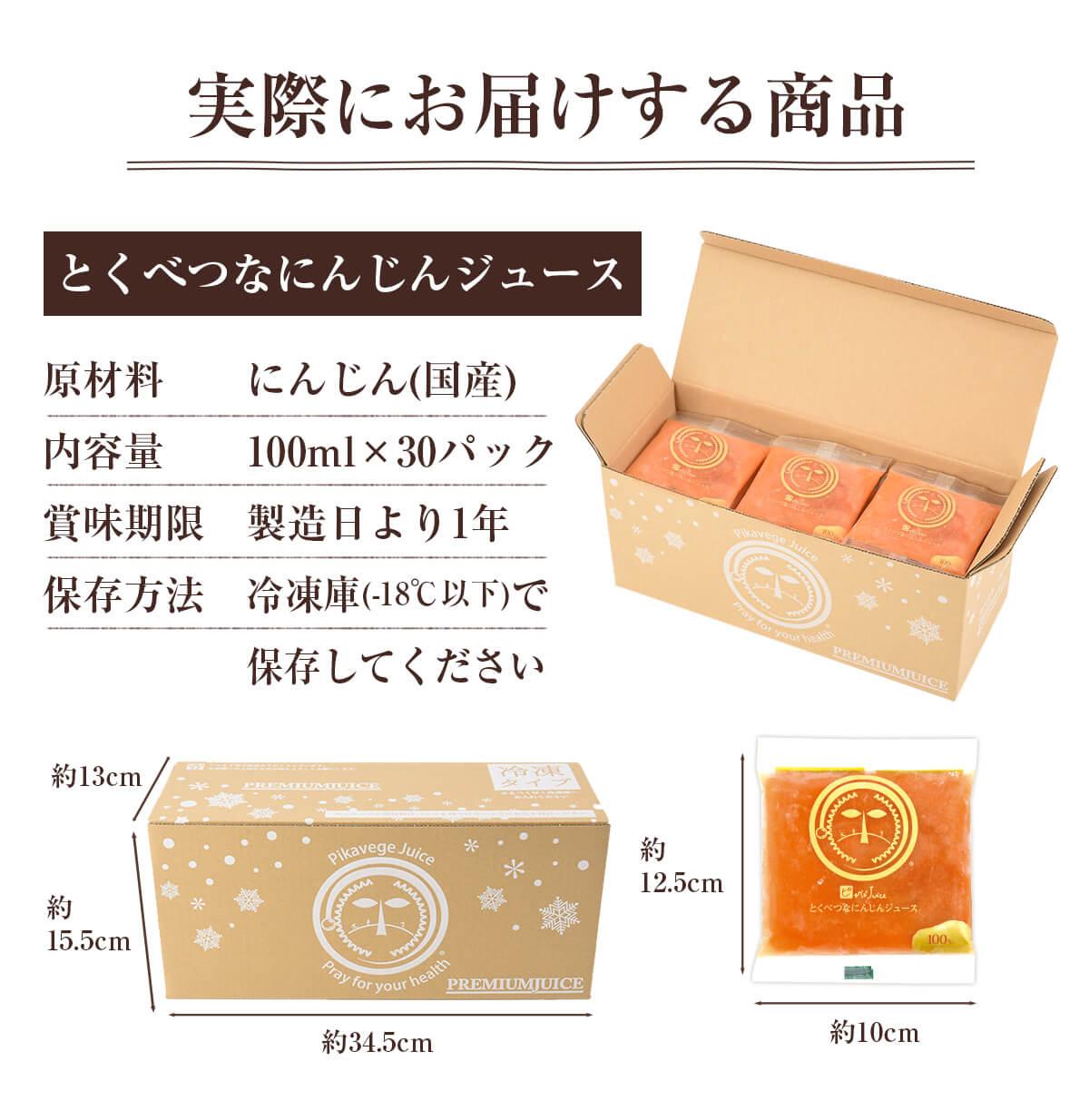 【2箱】無添加 人参100%ジュース ピカイチキャロット100 2箱(100cc×60パック)(旧:とくべつなにんじんジュース)にんじんジュース 冷凍 ストレート 野菜ジュース
