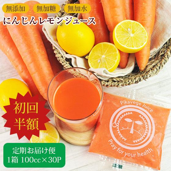 (定期購入)冷凍ピカベジジュース(人参+レモン) 33パック 1箱(100cc×33p) 人参ジュース 冷凍ジュース ミックスジュース コールドプレス製法 無農薬人参 無添加 無加糖 無加水