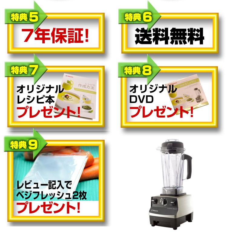 【新機種】10大特典!バイタミックス Pro500【Vita-Mix Pro500】【送料無料】【正規販売品】【7年保証】