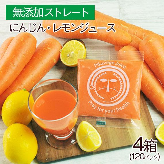 にんじんレモン冷凍ジュース 4箱 【100c×120p】【冷凍ジュース】【無農薬人参】【レモン】【ピカイチ野菜くん】