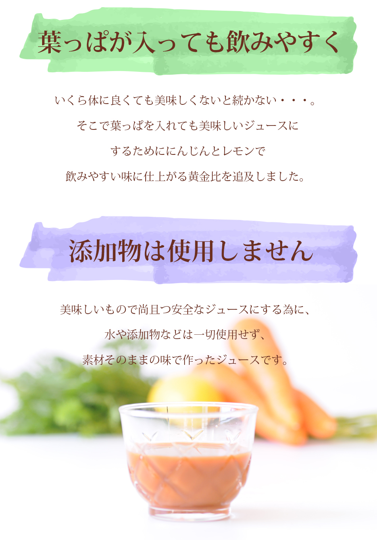 葉っぱ付きまるごとにんじんジュース 【2箱】 【100cc×60p】【冷凍ジュース】【無農薬人参】【ホールフーズ】【スーパーフード】【レモン】