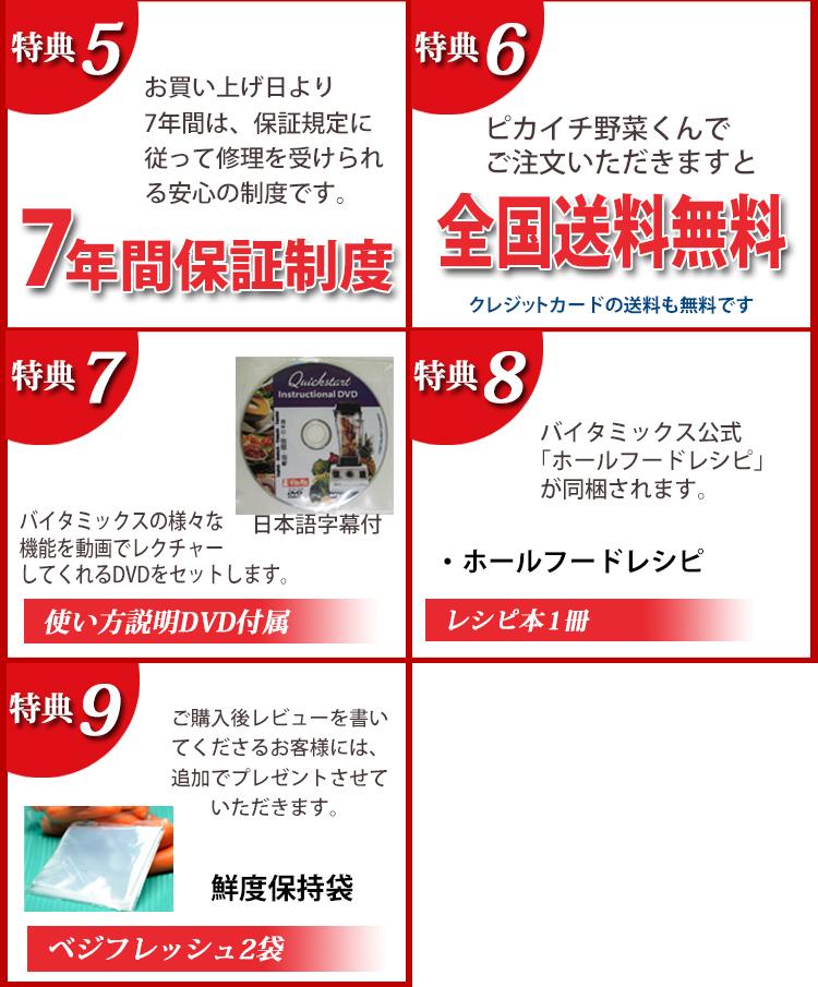 【9大特典】特典盛りだくさん!バイタミックス 【TNC5200】【Vita-Mix】【送料無料】【正規販売店】【グリーンスムージー】【ミキサー】【ブレンダー】
