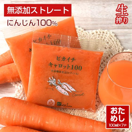 【お試し】無添加 人参100%ジュース ピカイチキャロット100 お試しセット(100cc×7パック)(旧:とくべつなにんじんジュース)にんじんジュース 冷凍 ストレート 野菜ジュース