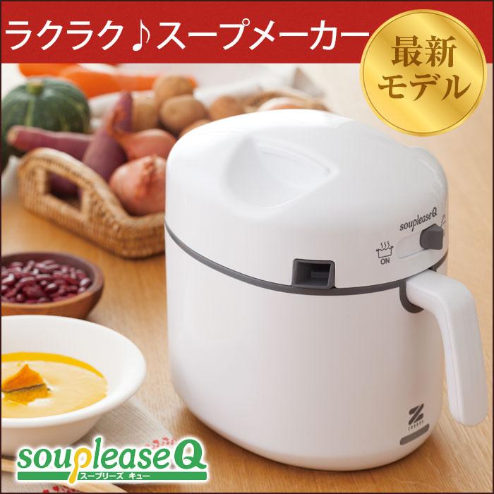 全自動スープメーカー スープリーズQ(ZSP-2)  1台 【zenken(ゼンケン)】【全国送料無料】
