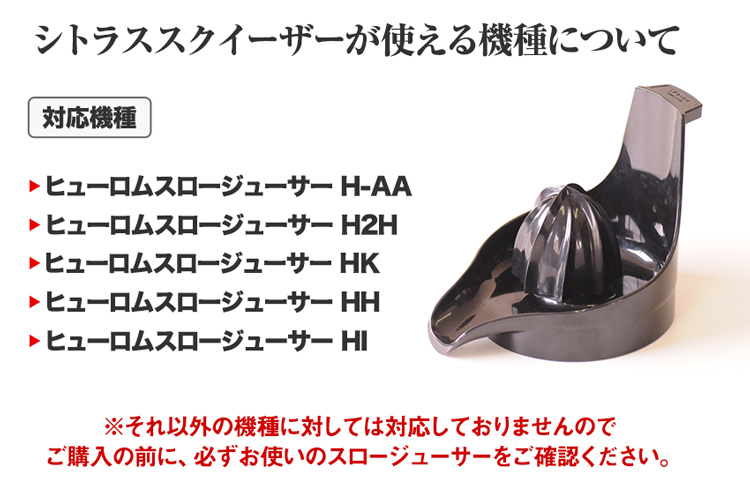 シトラススクイーザー 1個【ヒューロムスロージューサーH-AA,H2H,HK,HH,HI専用】【柑橘】【生搾り】【グレープフルーツ】