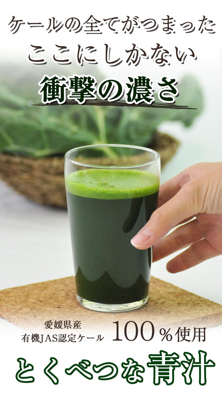 (定期購入)とくべつな冷凍青汁 1ヶ月分100cc×30p 冷凍ジュース 無農薬ケール100% 妊活