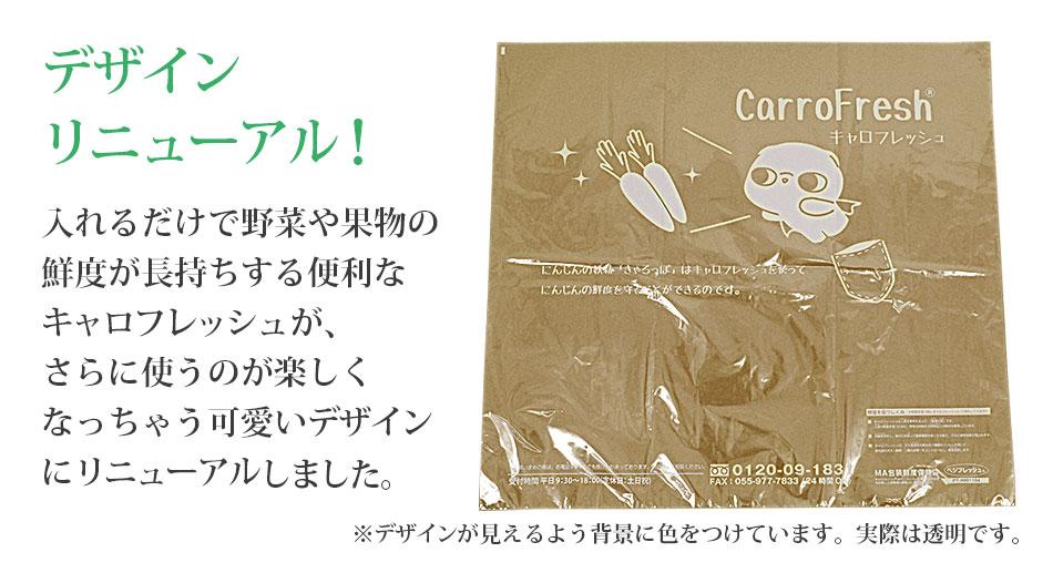 鮮度保持袋 キャロフレッシュ (590mm×650mm) 1枚 【ネコポス対応】