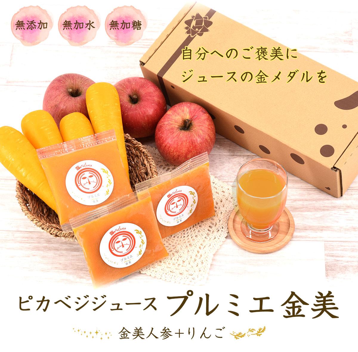 冷凍ピカベジジュース プルミエ金美 1箱(100cc×15パック) 無添加 人参ジュース 無農薬金美人参