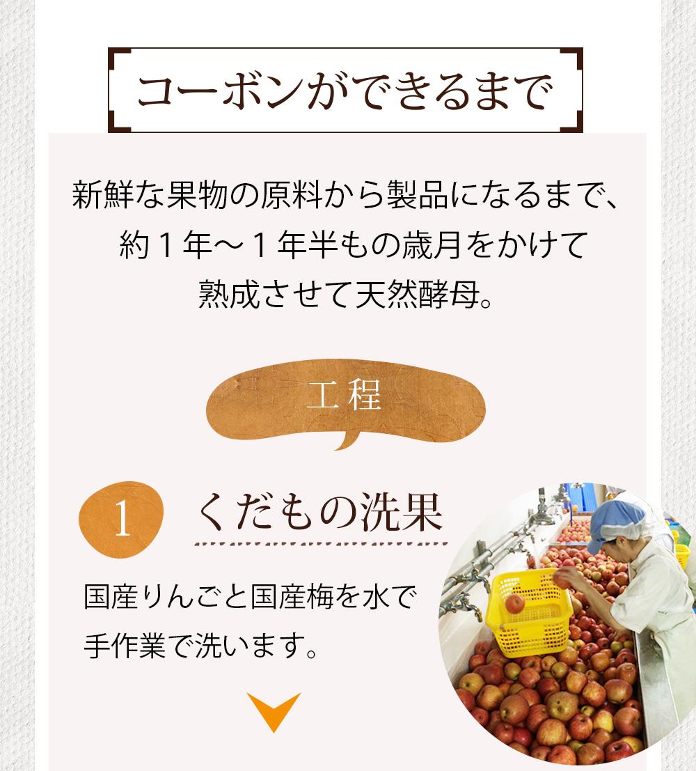 無添加 コーボン(うめエキス) 525ml 1本  酵母ドリンク 天然酵母