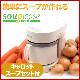 全自動スープメーカー スープリーズ  1台 【zenken】 【全国送料無料】