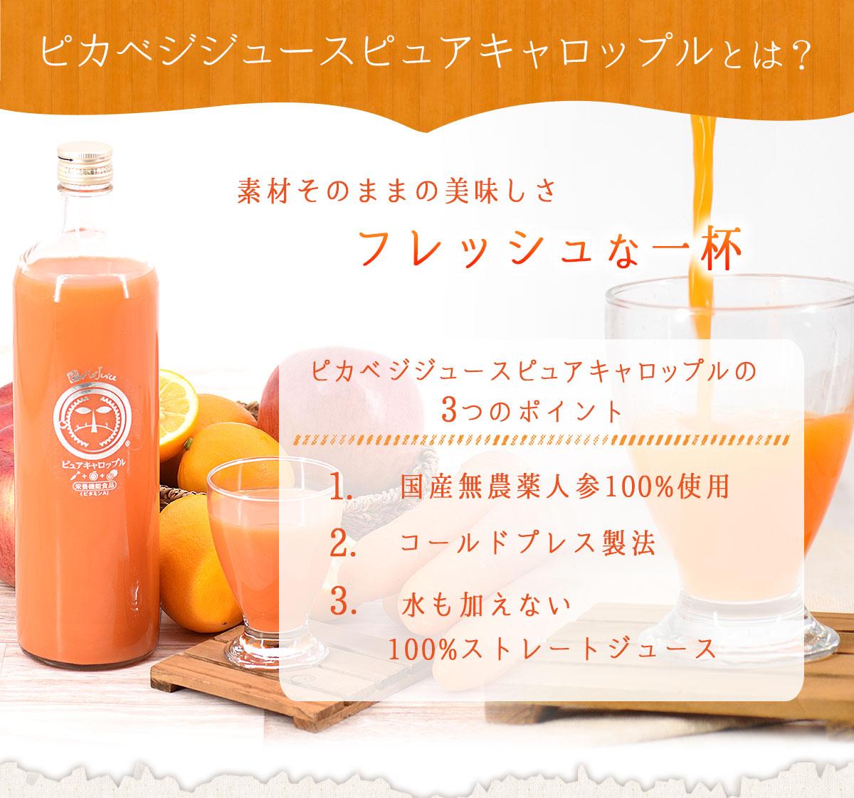酵母ドリンクデビューセット 4本入 (コーボン 1本、ピュアキャロップル 900ml×3本)野菜ジュース 酵素ドリンク 発酵飲料