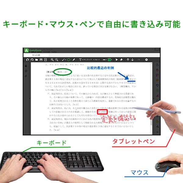TransRecog PDF書き込みソフト AxelaNote(アクセラノート) ライセンス1年 プロダクトキー