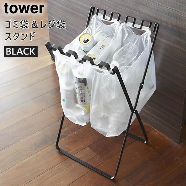 [07909] tower タワー ゴミ袋&レジ袋スタンド ブラック 7909 ゴミ箱 ペットボトル 缶 分別 省スペース 黒★