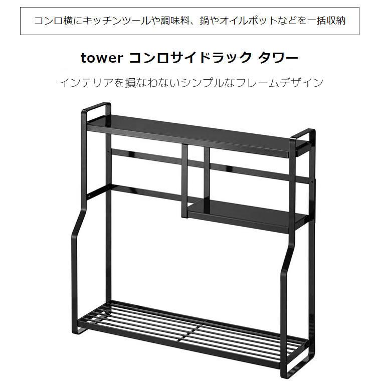 [05235-5R2] tower タワー コンロサイドラック ブラック 5235 キッチン★