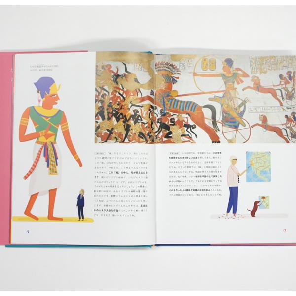 [9784861526848] はじめての絵画の歴史 -「見る」「描く」「撮る」のひみつ-