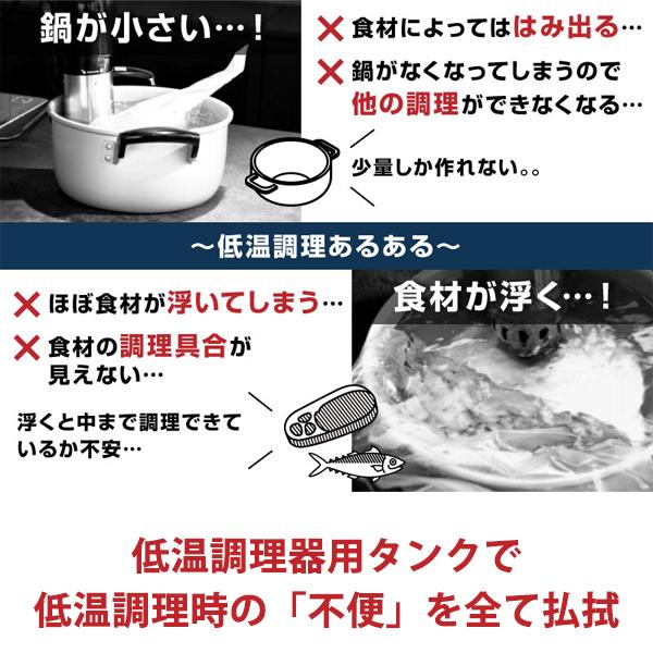 [S-SCT21T] まとめて美味しく作り置き 低温調理器用6列タンク★