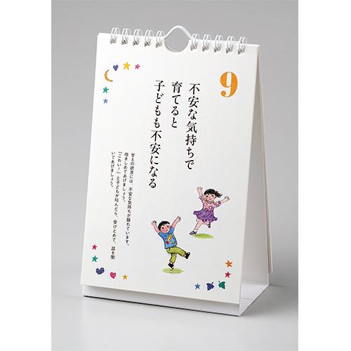 [PHP-81980] 【日めくり】子どもが育つ魔法の言葉★