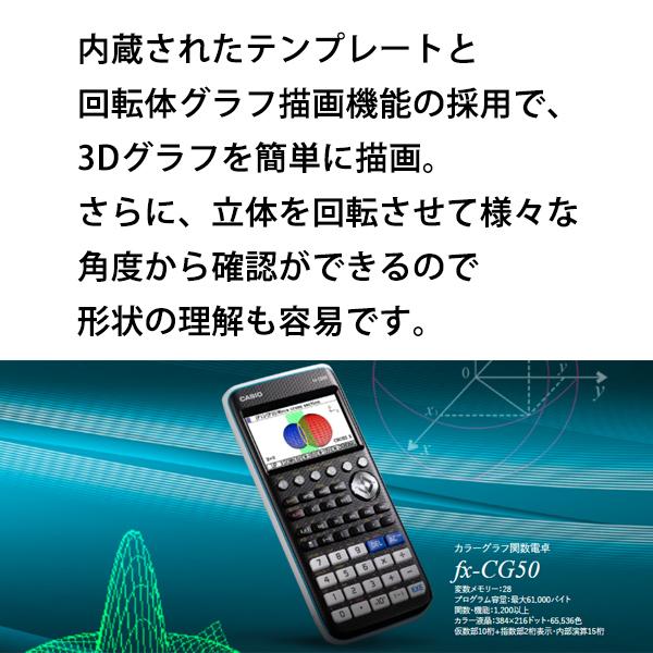 [FX-CG50-N] カラーグラフ関数電卓★